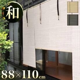 すだれ 丈夫 PVC 幅88×高さ110cm すだれ 屋外 便利 スクリーン 巻取り簡単 ロールスクリーン サンシェード おしゃれ 和風すだれ 竹のような シェード 目隠し 高耐久性 窓 べランダ 節電 通風 外吊り 高性能
