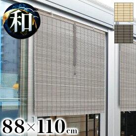 すだれ 丈夫 PVC 幅88×高さ110cm すだれ 屋外 平ひご スクリーン 巻取り簡単 ロールスクリーン サンシェード おしゃれ 和風すだれ 竹のような シェード 目隠し 高耐久性 窓 べランダ 節電 通風 外吊り 高性能