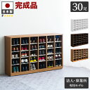 靴箱 幅1500 x高さ900 白 茶 木製 完成品 日本製 オフィス下駄箱 オープン下駄箱1590 シューズラック 業務用シューズ…