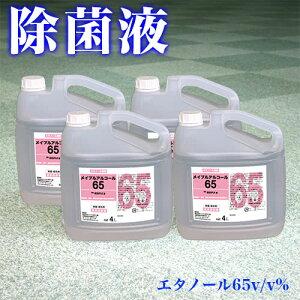 メイプルアルコール65 4L ノズル付き 4本組 送料無料 軽減税率 旧メイプルラビングA エタノール製剤 食品添加物 除菌 食器 調理器具の除菌 有害な微生物を殺菌する消毒液ではありません 物理