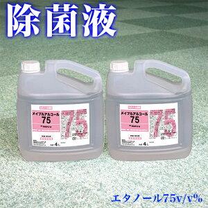 メイプルアルコール75 4L ノズル付き 2本組 送料無料 軽減税率 旧メイプルラビングA)エタノール製剤 食品添加物 除菌 食器 調理器具の除菌 有害な微生物を殺菌する消毒液ではありません 物理