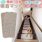 おくだけで吸着滑り止めカーペット階段用15枚入り階段滑り止めマット設置簡単滑り止めシート階段マット階段用カーペットすべり止め滑り止め防音洗える丸洗いウォッシャブル新生活