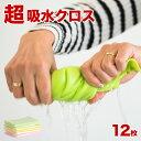 吸水タオル 40cm 30cm 12枚 セット PVA 吸水 クロス 布巾 ふきん 雑巾 ぞうきん タオル ダスター 洗車クロス 窓拭き …