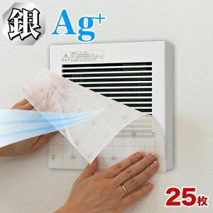 換気扇 フィルター 角型 25枚 セット 銀イオンフィルター お風呂 トイレ 用 換気扇フィルター 角型換気扇フィルター 送料無料 簡単 ダクト銀イオン フィルター 汚れ 掃除 浴室 排気口 換気口