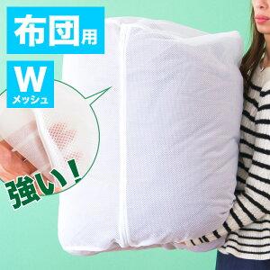 【メール便】ランドリーネット 洗濯ネット 布団用 筒型 立体 60cm 直径48cm ホワイト 白 メッシュ 大きい ファスナー付き タオルケット ブランケット 毛布 敷きパッド