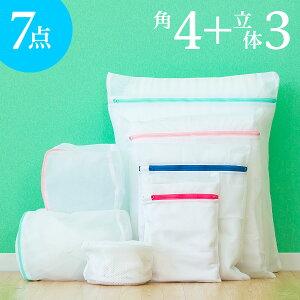 【メール便】ランドリーネット 7点セット 洗濯ネット 角型 平型 丸型 立体 白 ホワイト メッシュ ファスナー付き ブラジャー 下着 シャツ バスタオル