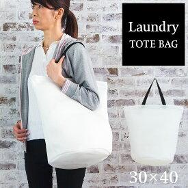 メッシュバッグ 透けバッグ トートバッグ ランドリーバッグ チャック 洗濯ネット ランドリーネット 白 ホワイト 黒 ブラック モノトーン メッシュ ファスナー付き 鞄 袋 手さげ袋