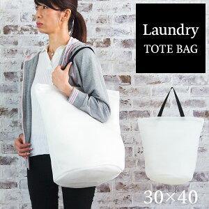 洗える トートバッグ メッシュバッグ 透けバッグ トートバッグ ランドリーバッグ チャック 洗濯ネット ランドリーネット 白 ホワイト 黒 ブラック モノトーン メッシュ ファスナー付き 鞄