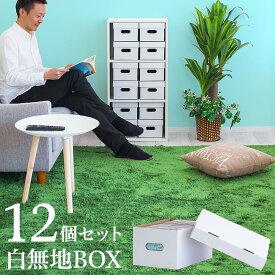 収納ボックス 白 ホワイト 12箱 セット クラフトボックス 箱 紙 フタ 付き 蓋 ふた ボックス ケース クラフトケース 収納ケース 収納 幅12 奥行26 高さ26 カラーボックス 3段ボックス 用