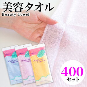 美容タオル 400枚入 浴用タオル ナイロンタオル 約28×92 約30×90 ピンク ブルー イエロー 主婦 女性 景品