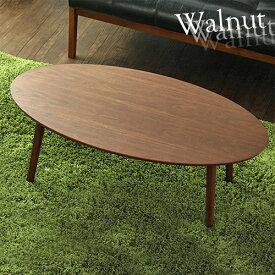 オーバルテーブル センターテーブル 幅90cm ローテーブル 北欧風 ダークブラウン ウォールナット突板 リビングテーブル シンプル 楕円形 アンティーク風 ナチュラル ブラウン 木 高級感 ヴィンテージ感 新生活