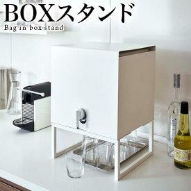 バッグインボックススタンド タワー パックワイン ワイン 日本酒 水 ミネラルウォーター キッチン 収納 カバー 白 おしゃれ シンプル ウォーターサーバー 贈り物 山実 山崎実業