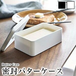 バルブ付き密封バターケース タワー ホワイト/ブラック おしゃれ 山崎実業 新生活 新築 結婚 祝い 贈り物