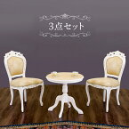 テーブル1台と肘掛け無しダイニングチェアー2脚のセット猫脚アンティーク調猫脚チェアー白ホワイト