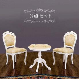 マホガニー ラウンドテーブルセットテーブル幅60cm1台と肘掛け無しダイニングチェアー2脚のセット 上品 アンティーク調 ティーテーブル 猫脚チェアー 姫家具 ホワイト 白 テーブル ホテル家具 ロビー ホテルライク クラシック上品エレガント