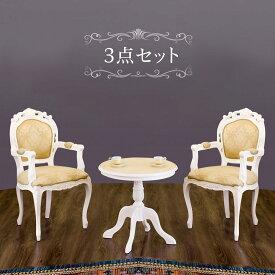マホガニー ラウンドテーブルセットテーブル1台と肘掛け付きダイニングチェアー2脚のセット 上品 アンティーク調 猫脚チェアー 姫家具 ホワイト 白 アフタヌーンティー カフェ風