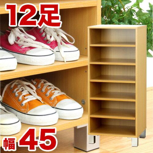 オープン シューズボックス 幅45cm シューズラック 木製 オープンタイプ 下駄箱 おしゃれ 木製シューズラック 靴箱 下駄箱 スリッパラック 木目ナチュラル 木製シューズボックス