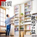天井つっぱり本棚ラック【本物】耐震オープンラック薄型書棚オシャレ壁面収納おしゃれ大容量木製