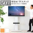 テレビ台 ハイタイプ 壁寄せ テレビスタンド 32型 52型 対応 テレビ台 ハイタイプ 高さ調節 テレビ壁寄せ 壁掛け風 壁…