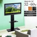 壁寄せテレビスタンド 32V 60V対応 ハイタイプ 黒 白 木目 テレビスタンド 賃貸 壁掛け テレビ 壁寄せ テレビボード 壁掛け風 43型 50型 55インチ対応 50インチ 角度 高さ調節 ス