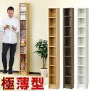 本棚 スリムラック 幅20cm 高さ180cm 木製 CDラックDVDラック ブックシェルフ 隙間収納 すき間収納 【送料無料】文庫…