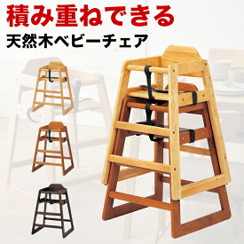 ベビーチェアー 木製ベビーチェアー キッズチェア キッズチェアー ハイチェア ハイチェアー ナチュラル 子供 子ども 赤ちゃん 椅子 チャイルドチェア ハイタイプ/木製/通販/家具 新生活