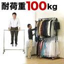 ハンガーラック 丈夫なスチール製、幅115.5cmのハンガーラック 丈夫で耐荷重100kgの強度、伸縮可能ハンガーラック 丈夫なキャスター付。ハンガーラック 丈...