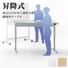 会議テーブル 幅150cm 昇降テーブル 高さ調節できる会議用テーブル パソコンデスク 昇降スタンディングデスク 立ち作業 シンプルなデザインの会議テーブル机 パソコンデスク 机オフィス 昇降式デスク
