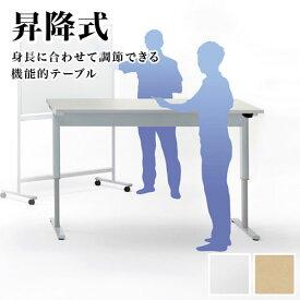 【6ヶ月保証付】会議テーブル 幅180cm 昇降テーブル 高さ調節できる会議用テーブル パソコンデスク 昇降スタンディングデスク 立ち作業 シンプルなデザインの机 パソコンデスク