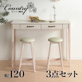 ハイテーブルセット 幅120 スツール付き 3点セット ホワイトウォッシュ 白 おしゃれ 天然木 カフェ シンプル 北欧テイスト コンソールテーブル 引き出し キッチンカウンター テーブル 木製 可愛い フェミニン
