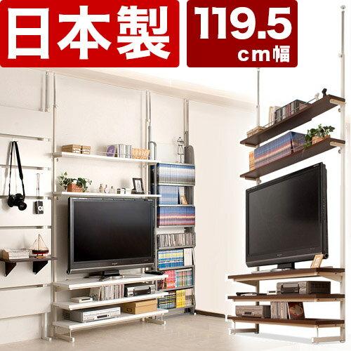 突っ張りスリムTVボード 119.5cm幅 テレビボード 上棚ラック オープンラック壁面収納オーディオボード テレビ台 TVラック つっぱりラック シンプル スタイリッシュ 日本製