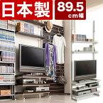 突っ張りスリムTVボード89.5cm幅テレビボード上棚ラックオープンラック壁面収納オーディオボードテレビ台つっぱりラックシンプルおしゃれ32インチ26V型24v日本製
