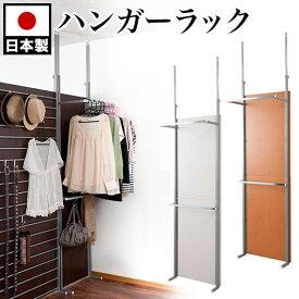 日本製 突っ張り間仕切り クローゼット パーテーション 幅60cm ハンガーラック 壁面収納家庭用パーティション 薄型 衝立 シンプル 機能的