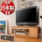 日本製上質天然木アルダー材すぐ使える完成品コーナーTV台W11640v型40V39v32インチ用TVボードテレビボードシンプルモダンフラット配線スムーズ国産品組立済約幅120cm
