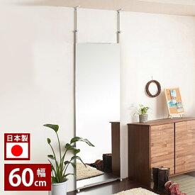 壁面ミラー 60幅 スタンドミラー 日本製 突っ張りミラー 薄型 壁面鏡 ウォールミラー つっぱり式ミラー 壁掛けミラー全身姿見 大きい鏡 国内生産 国産