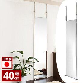 壁面ミラー 40幅 日本製 スタンドミラー 突っ張りミラー ミラー 薄型 壁面鏡 ウォールミラー つっぱり式ミラー 壁掛けミラー 全身 姿見 国内生産 国産