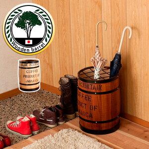 樽型 傘立て 木樽 高さ43.5cm 傘置き 傘スタンド コーヒー樽 国産ヒノキ製 おしゃれ 玄関 木製 天然木 バレル 収納 カントリー調 ハワイアン雑貨 お店のインテリア コーヒー豆のタル風 おしゃ