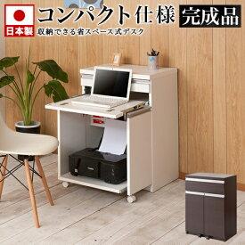デスク 幅60 収納 キャビネット 日本製 組立済み 完成品 パソコンデスク 配線コード穴つき 書斎机 スライドレール 引き出し 茶 ブラウン 白 ホワイト 机 おしゃれ リビング 一人暮らし ミニ 小型 コンパクト 北欧