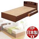 すのこベッド シングル ロングベッド 【SB14215】通気性抜群 棚付き 引き出し引出し付き 国産 日本製 シングルベッド…