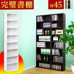 薄型文庫書棚W450ナチュラル本棚幅45cmコミック収納ブラウン茶ホワイト白マンガ文庫本やCDの収納に