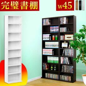 薄型 文庫書棚 W450 本棚 幅45cm 白/茶 木製 コミック マンガ ビデオ CDラック DVD収納 シェルフ 書庫 書棚 ブックシェルフ ナチュラル ダークブラウン 組み立て家具 シンプル スリムラック