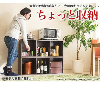 横置き縦置きの組み合わせで、腰までの高さで、キッチン用の小物や調味料入れ、またはレンジ台などにも便利。