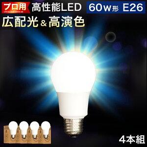 電球 E26 LED電球 LEDライト 4本セット 60w形 プロ用 明るい 綺麗 キレイ 明るさ 天井まで 部屋全体 明るく 6500k 昼光色 昼白色 2700k 電球色 広配光 高演色 照明 おしゃれ メイク ライト 虫が来ない