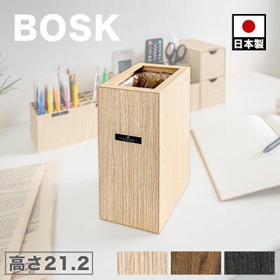 日本製ダストボックス幅9.2cmナチュラル/ブラウン/ブラック黒ふた付き小さいゴミ箱ごみ箱ゴミ袋を隠すカバー付スタイリッシュ木製ウッドモダンシック卓上ごみ箱