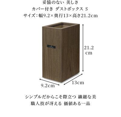 日本製ダストボックスふた付き小さいゴミ箱ごみ箱ゴミ袋を隠すカバー付スタイリッシュ木製ウッド