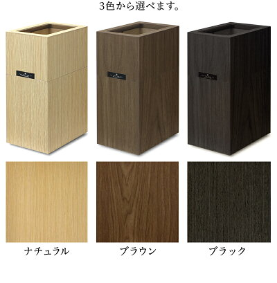 日本製ダストボックスナチュラル/ブラウン/ブラック黒モダンシックふた付き小さいゴミ箱ごみ箱ゴミ袋を隠すカバー付スタイリッシュ木製ウッド卓上ごみ箱