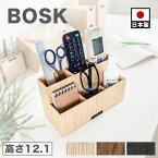 日本製リモコンスタンド幅21ナチュラル/ブラウン/ブラックおしゃれリモコン置きリモコン収納ボックス小物入れ卓上机上用スタイリッシュ木製ウッドシンプル北欧デザイン