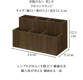日本製ならではの品質上質な暮らしに寄り添う逸品です高級感ある美しい木目を再現したスタイリッシュなリモコンスタンド