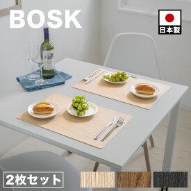 日本製 木目プレート 45×30×厚み0.25cm ランチョンマット 同色 2枚組 ランチョンプレート 高級感 レストラン仕様 引っ越し祝い プレゼント 贈り物
