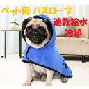 ペット用バスローブ 速乾ペットローブ 超吸水 ペット用タオル マイクロファイバー デザイン 犬 猫 体拭き 調整可 柔ら…